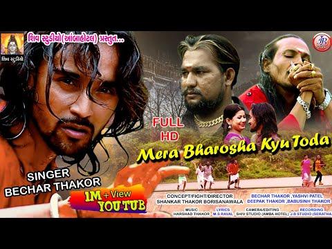 Mera Bharosha Kyu Toda ll Bechar Thakor ll New Lettest Sad Song 2018.mp4