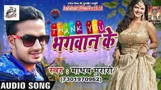 Madhav Murari का Romantic Love Songs 2018 | Thank You भगवान के | New Song