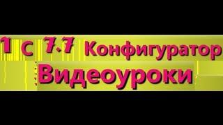 Конфигуратор 1 С предприятие 7.7:Ввод нового объекта в Панель инструментов ♫