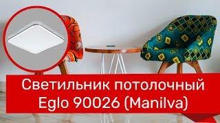 Светильник потолочный EGLO 90026 (EGLO 96229 Manilva) обзор