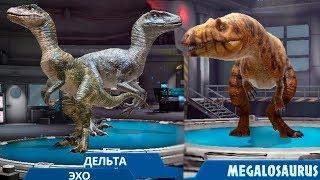 ЭХО, БЛЮ, ДЕЛЬТА и Мегалозавр Jurassic World Alive