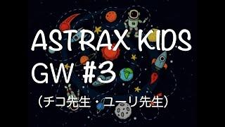 [アストラックス]ASTRAX KIDS GWスペシャル#3(レベル3・チコ先生&ユーリ先生)