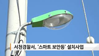 [sbn] 서천경찰서, '스마트 보안등' 설치사업