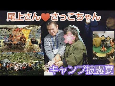 超ビッグなテント3連結🌸尾上さん披露宴キャンプ🌸女子ソロ遠征 in 福岡🌸
