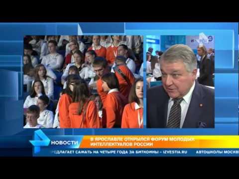 Форум молодых интеллектуалов России открылся в Ярославле