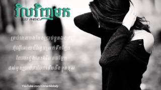 វិលវិញមក Vel Veng Mok - SULY PHENG [Khmer Lyric]