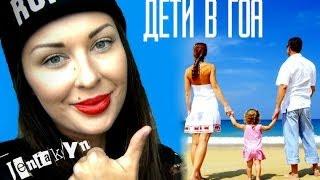 ▶ VLOG | Дети в ГОА / Отдых с Ребенком!!!