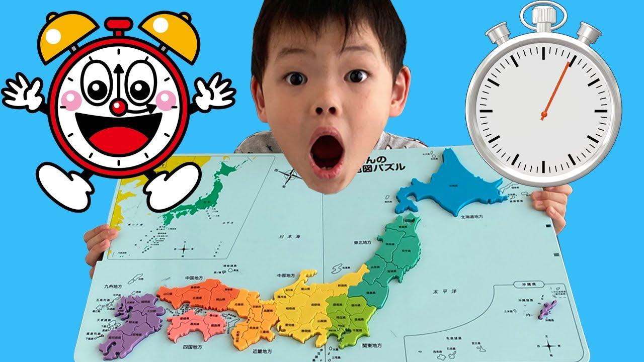 【知育】小学1年生がくもんの日本地図パズルのタイムトライアルに挑戦!何分でパズルを完成させる事が出来るかな?