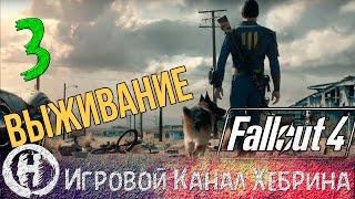 Fallout 4 - Выживание - Часть 3 Бойня в Конкорде