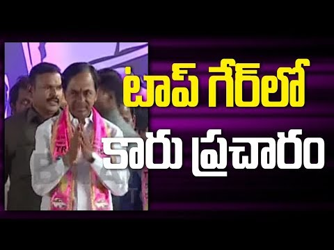 Telanagana CM KCR's Election Campaign Schedule || Lok Sabha Elections 2019 || Reporters Live