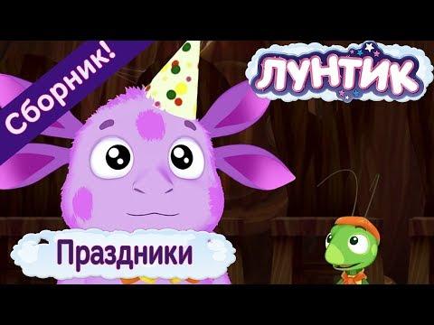 Праздники 🎉 Лунтик 🎉 Сборник мультфильмов 2018