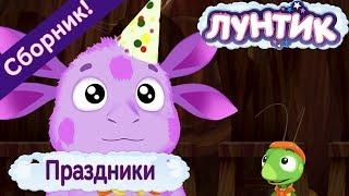 Праздники  Лунтик  Сборник мультфильмов 2018
