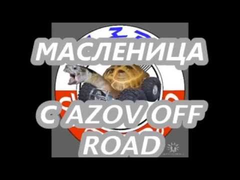 МАСЛЕНИЦА С AZOV OFF ROAD
