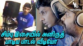 சிம்பு இசையில் அனிருத் பாடிய பாடல் வீடியோ : Simbu Composing Music For Santhanam Movie