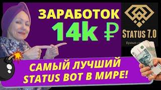 Status 7.0 Заработок 14000 рублей  Status 7.0 отзывы  Status 7.0 как заработать в интернете telegram