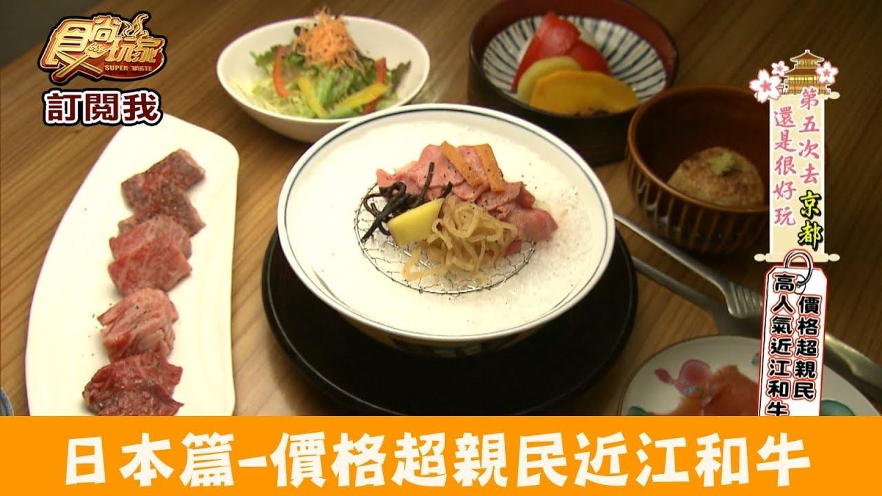 最高 Ever 京都 近江 牛 - 有名な畫像の食べ物