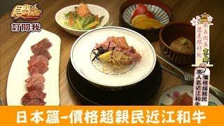 【日本】京都近江和牛必吃「鴨川TAKASHI」價格超親民!食尚玩家