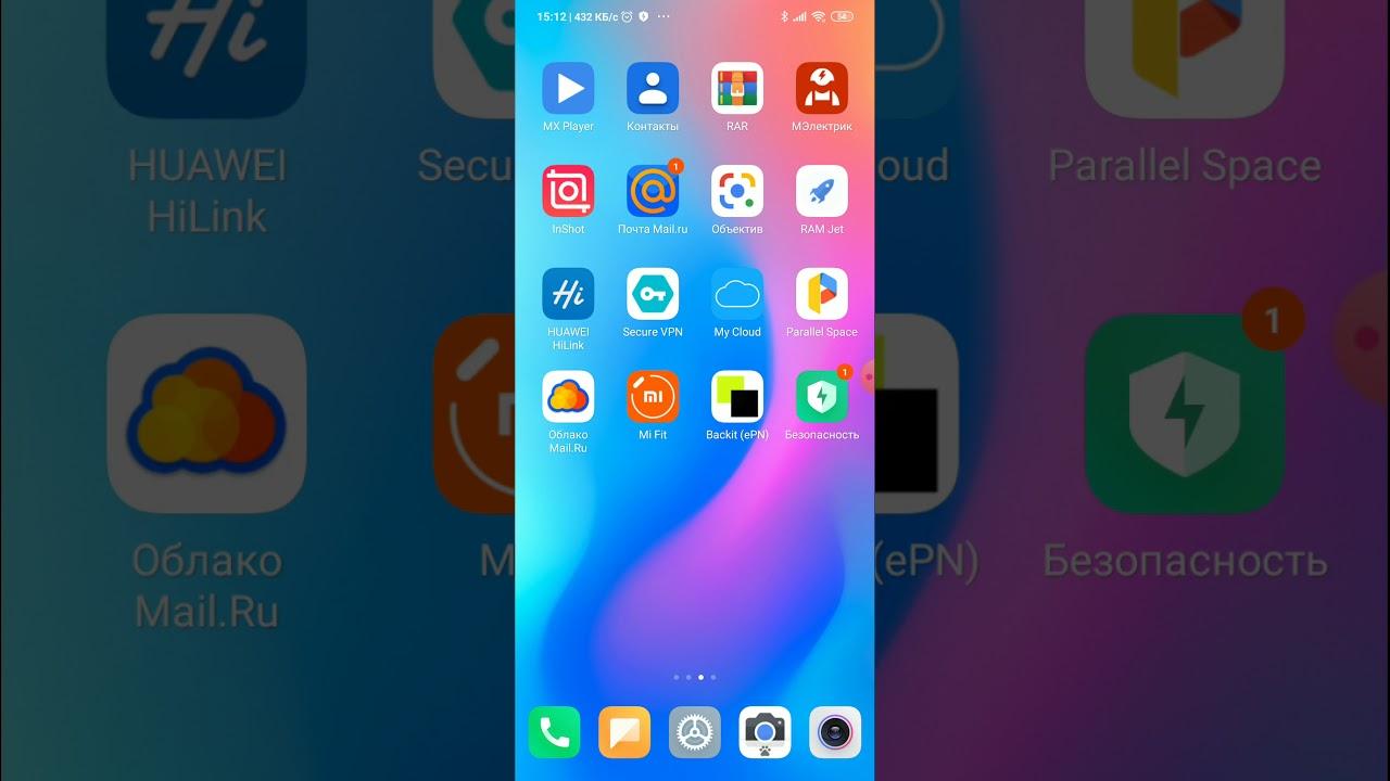программа очистка смартфона андроид