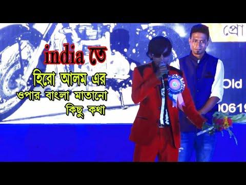 Hero Alom | Bangladesh | dialogue | india perform