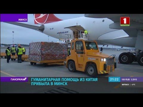 В Беларусь доставили гуманитарный груз из Китая. Панорама