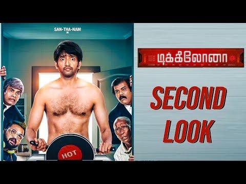 Dikkiloona - Official Second Look | Santhanam | Yuvan | Harbhajan Singh | Karthik Yogi - Reaction