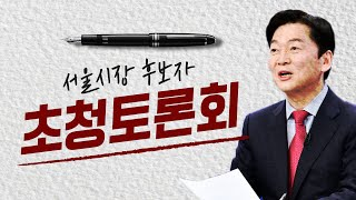 [안철수] 언론 현업 3단체 안철수 서울시장 예비후보 …