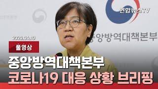 [생중계] 코로나19 대응 상황 중앙방역대책본부 브리핑 / 연합뉴스TV (YonhapnewsTV)