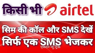 How to check call details of any airtel number?