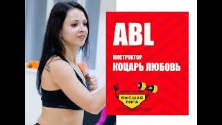 Фитнес система Высшая Лига/ABL/Любовь Коцарь