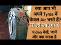 Nitrogen vs Air In Tyres|Nitrogen filled tyres advantages and disadvantages|Nitrogen Filled Tyres