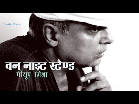 हिन्दी कविता : One Night Stand : Piyush Mishra in Hindi Studio with Manish Gupta