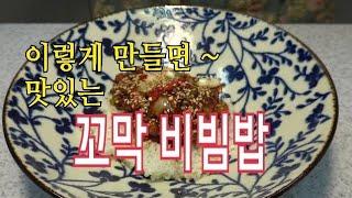 백종원 꼬막 비빔밥 양념이랑 똑같네~ 맛있게 만들기  …