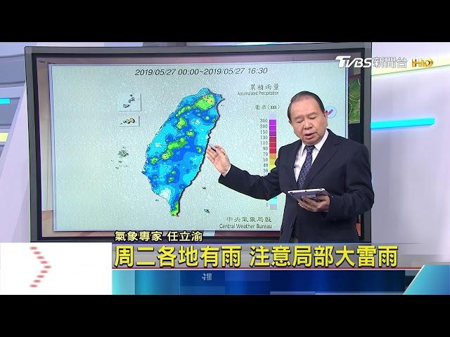 周二各地有雨 注意局部大雷雨