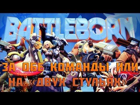 видео: borderlands и dota в одном флаконе !!! i battleborn обзор по геймплею пре-альфы