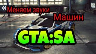 заменяем звук моторов из игры на реальные в GTA:SA!