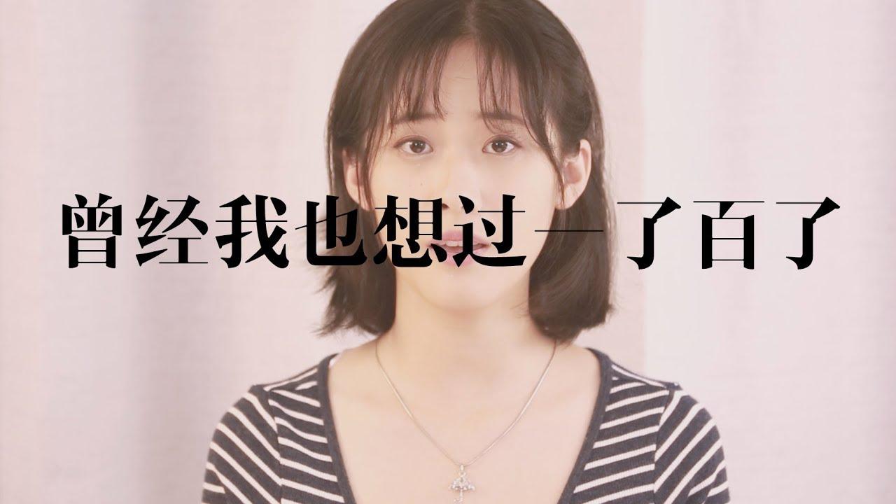《曾經我也想過一了百了》中文版 /僕が死のうと思ったのは Chinese COVER - YouTube