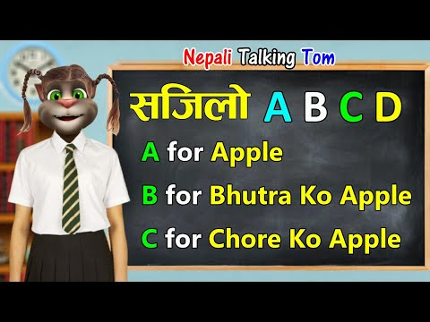 Nepali Talking Tom - Sajilo ABCD Comedy Video (सजिलो ABCD) - Talking Tom Nepali Comedy Video