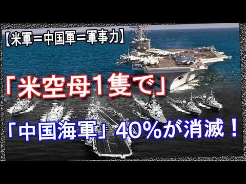 【米軍=中国軍=軍事力】米空母1隻で、「中国海軍40%が消滅!」