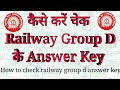 RRB Group D Result | How To Check Railway Group D Answer Key | Railway Group D Answer Key |