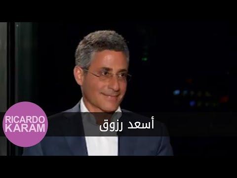 Maa Ricardo Karam - Assaad Razzouk | مع ريكاردو كرم - أسعد رزوق