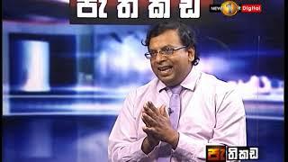 Pathikada Sirasa TV 10th May 2019 Thumbnail