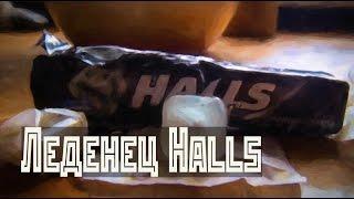 Обзор halls леденцы холлс