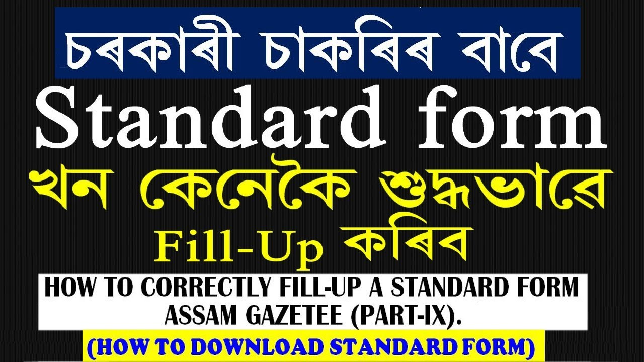 standard form fill up  How To Correctly Fill-Up A Standard Form & How To Download ...