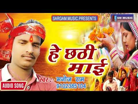 ye amit ke papa mai singer- Manoj ram chhath song 2018