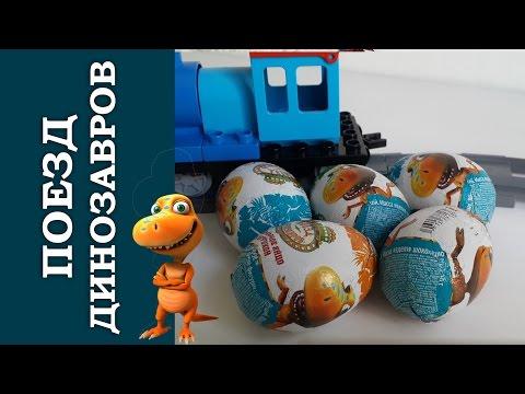 Поезд динозавров шоколадные яйца динозавры 2016 новинка поезд динозавров яйца