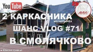 Двухэтажный каркасный дом 10*13,5   Второй свет в гостиной   Фасад Cedral   Андрей Шанс VLOG #71