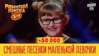 +50 000 - Смешные песенки маленькой девочки | Рассмеши Комика Дети новый сезон