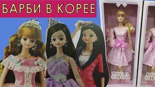 Барби в корейских магазинах. Куклы Mimi. Новые куклы Маша