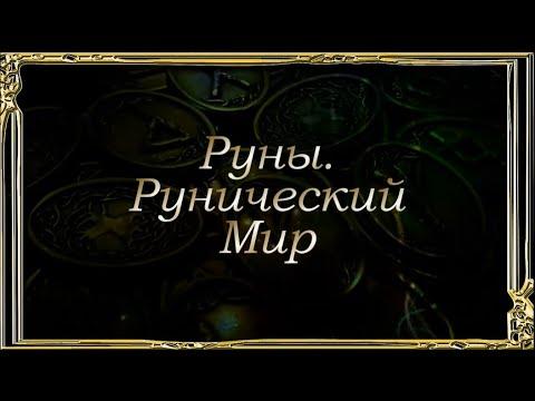 Мираслава Черных - Защиты. Часть 1