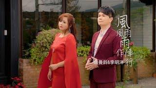 詹曼鈴-風風雨雨作陣行(官方完整版MV)HD【三立八點檔「炮仔聲」片尾曲】